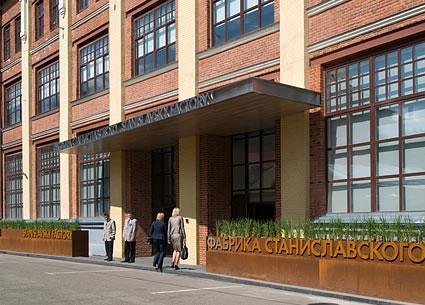 Аренда офисов в Офисном Комплексе Фабрика Станиславского м.Таганская